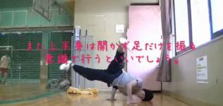 【ブレイクダンス】Aトラックス -技のやり方・コツ・練習方法の動画講座-