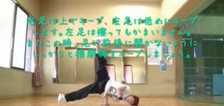 【ブレイクダンス】ウィンドミル -技のやり方・コツ・練習方法の動画講座-