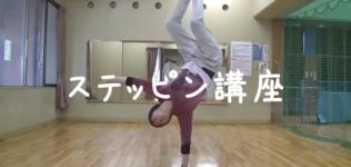 【ブレイクダンス】ステッピン(ハンドホップ)-技のやり方・コツ・練習方法の動画講座-